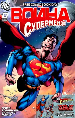 Серия комиксов Война Супермена