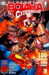 Обложка комикса Война Супермена №1