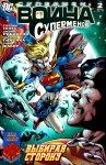 Обложка комикса Война Супермена №2