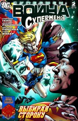 Серия комиксов Война Супермена №2