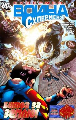 Серия комиксов Война Супермена №3