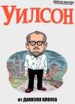 Обложка комикса Уилсон
