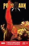Обложка комикса Росомахи №10