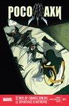 Обложка комикса Росомахи №11