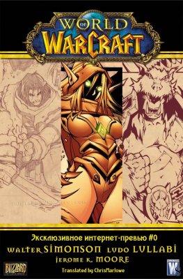 Серия комиксов World of Warcraft №0