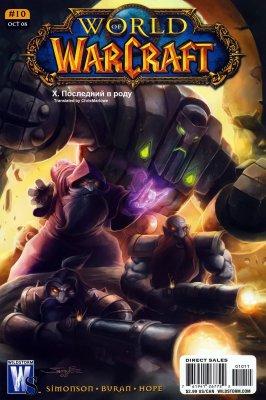 Серия комиксов World of Warcraft №10