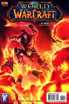 Серия комиксов World of Warcraft №11