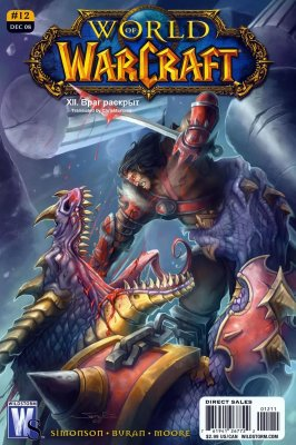Серия комиксов World of Warcraft №12