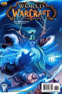 Серия комиксов World of Warcraft №13
