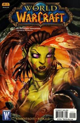 Серия комиксов World of Warcraft №15