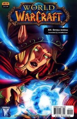 Серия комиксов World of Warcraft №19