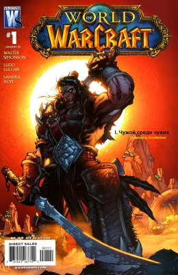 Серия комиксов World of Warcraft