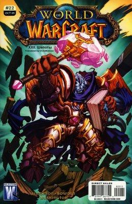 Серия комиксов World of Warcraft №22