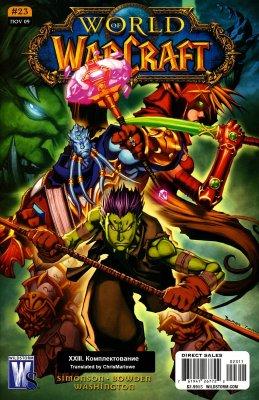 Серия комиксов World of Warcraft №23