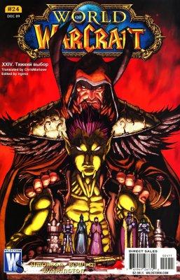 Серия комиксов World of Warcraft №24