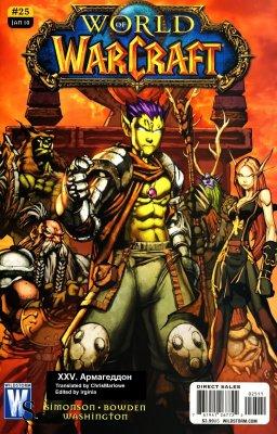 Серия комиксов World of Warcraft №25