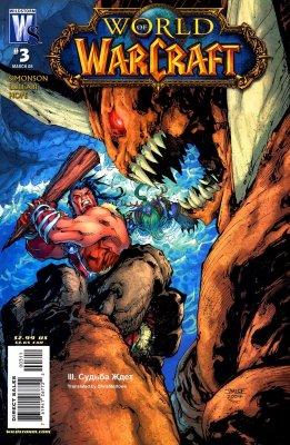 Серия комиксов World of Warcraft №3