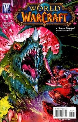 Серия комиксов World of Warcraft №5