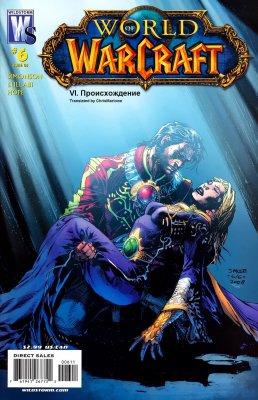 Серия комиксов World of Warcraft №6