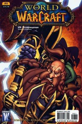 Серия комиксов World of Warcraft №8