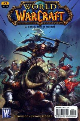 Серия комиксов World of Warcraft №9