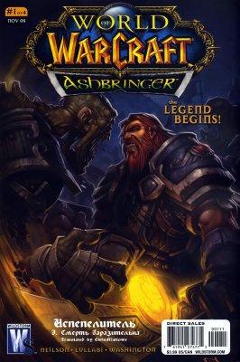 Серия комиксов World of Warcraft: Испепелитель