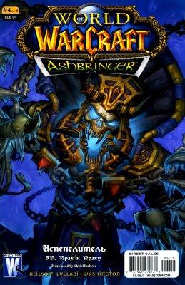 Серия комиксов World of Warcraft: Испепелитель №4