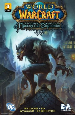 Серия комиксов World of Warcraft: Проклятье Воргенов
