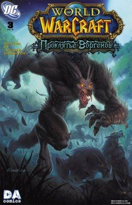 Серия комиксов World of Warcraft: Проклятье Воргенов №3