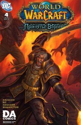 Серия комиксов World of Warcraft: Проклятье Воргенов №4