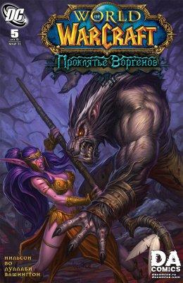 Серия комиксов World of Warcraft: Проклятье Воргенов №5
