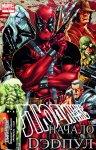 Обложка комикса Люди-Икс Начало: Дэдпул