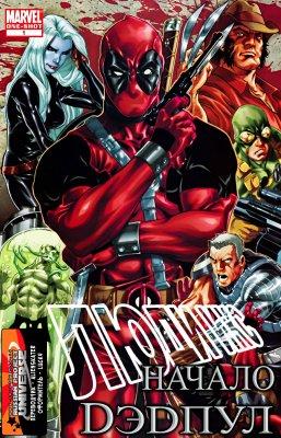 Серия комиксов Люди-Икс Начало: Дэдпул