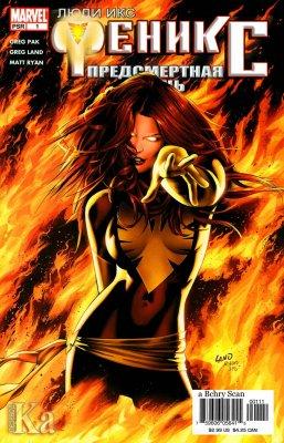 Серия комиксов Люди-Икс: Феникс - Песня Войны