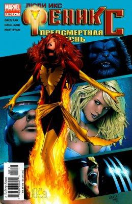 Серия комиксов Люди-Икс: Феникс - Песня Войны №2