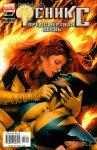 Обложка комикса Люди-Икс: Феникс - Песня Войны №3
