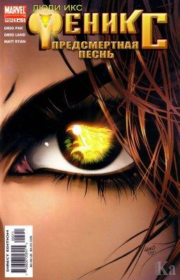 Серия комиксов Люди-Икс: Феникс - Песня Войны №5