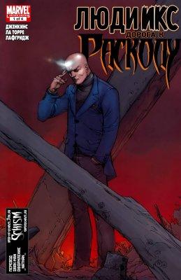 Серия комиксов Люди-Икс: Дорога к Расколу