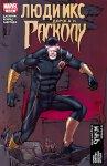 Обложка комикса Люди-Икс: Дорога к Расколу №3
