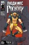 Обложка комикса Люди-Икс: Дорога к Расколу №4