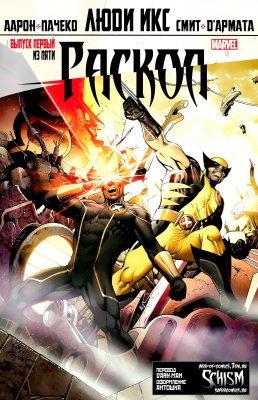 Серия комиксов Люди-Икс: Раскол