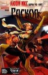 Обложка комикса Люди-Икс: Раскол №2