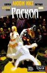 Обложка комикса Люди-Икс: Раскол №3