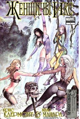 Серия комиксов Женщины-Икс