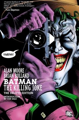 Серия комиксов Бэтмен: Убийственная шутка
