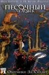 Обложка комикса Песочный человек: Охотники За Снами №1