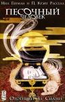Обложка комикса Песочный человек: Охотники За Снами №2