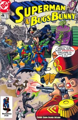 Серия комиксов Супермен и Багз Банни №4