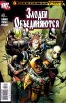 Обложка комикса Злодеи объединяются №3