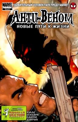 Серия комиксов Антивеном - Новые пути к жизни №2